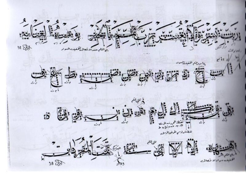 انواع الخطوط العربية بالصور Nounou10