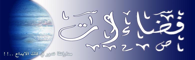 فضــــاءاتـــــــ