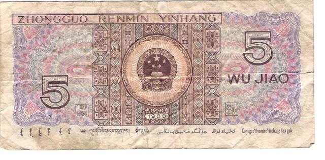 2 Jiao (Republica Popular China, 1980) Escane36