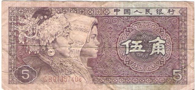 2 Jiao (Republica Popular China, 1980) Escane37