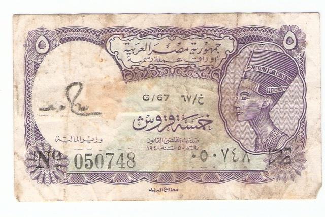 Billetes Egipcios Escane38