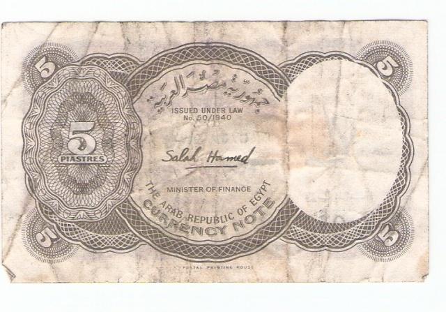 Billetes Egipcios Escane39