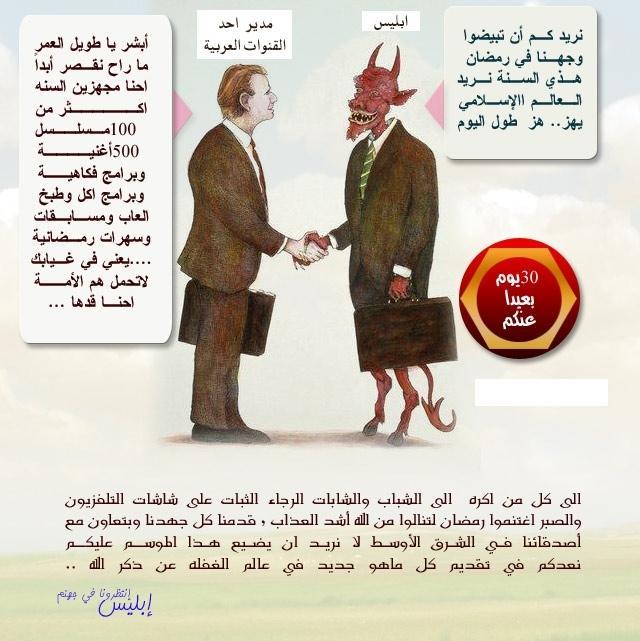 chitan kaywajjad l ramadan 7tta howa Hhh10
