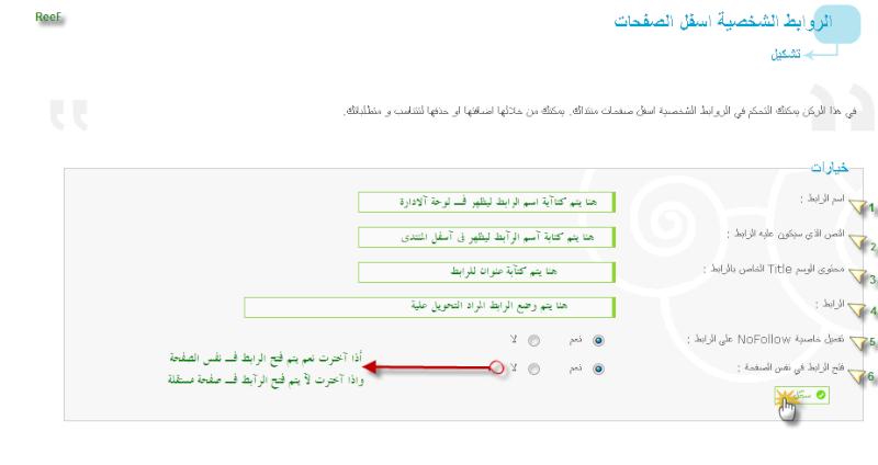 شرح لآمكانية اضافة حقوق طبع و نشر شخصية للمنتدى وكذا روابط مشخصة اسفل كل الصفحات Fgh11
