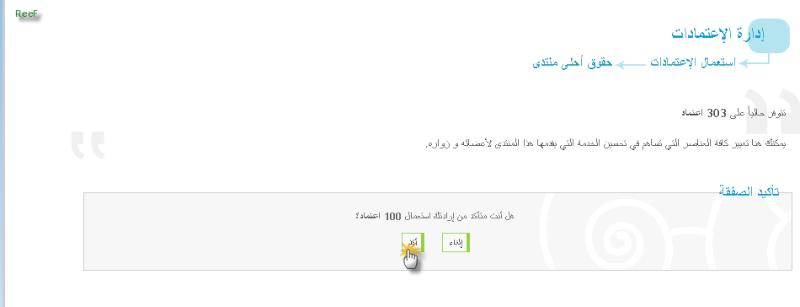 شرح لآمكانية حذف حقوق احلى منتدى وروابطها من اسفل المنتدى Oooo10