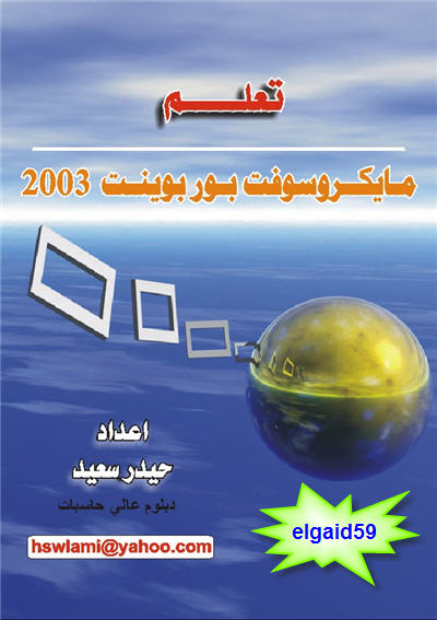 كتاب رائع جدا لتعلم POWERPOINT بالعربية Powerp10