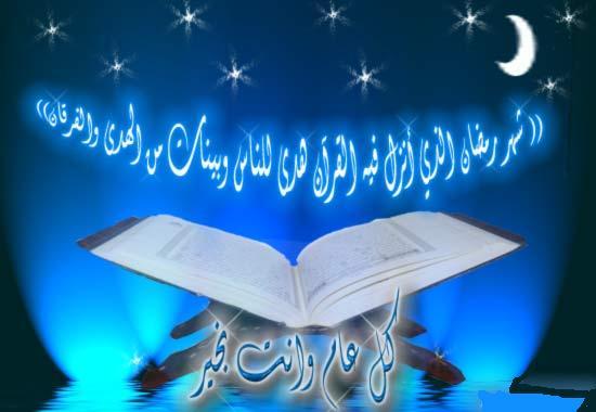 Ramadan 1428/2007 Ramada10