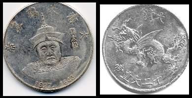 Medalla, emperador Chino Proyec13