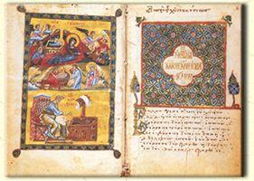 http://www.apostoliki-diakonia.gr/bible/bible.asp