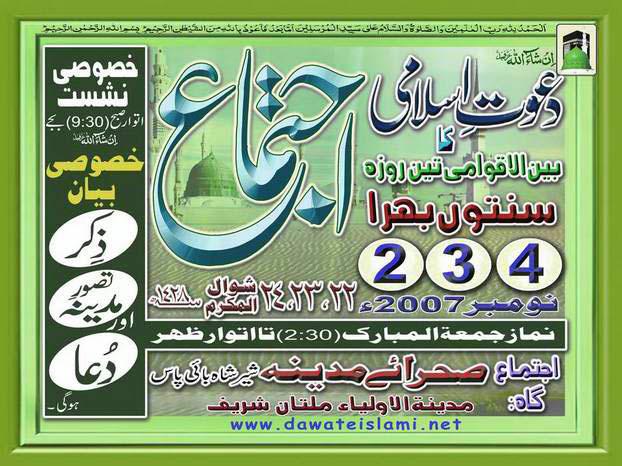Haj kay bad Duniya-e-Islam ka Sab say bara Ijtema 210