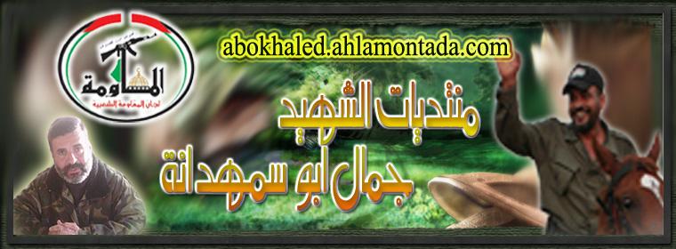 منتديات الشهيد جمال ابو سمهدانة