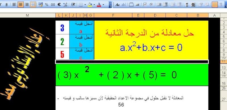 ورقة اكسال مبرمجة بشكل ممتازة لحل معادلة من الدرجة الثانية Fuilll12