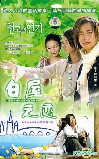 (2005) Romance in the White House Rwhite10