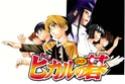 Picture Hikaru11