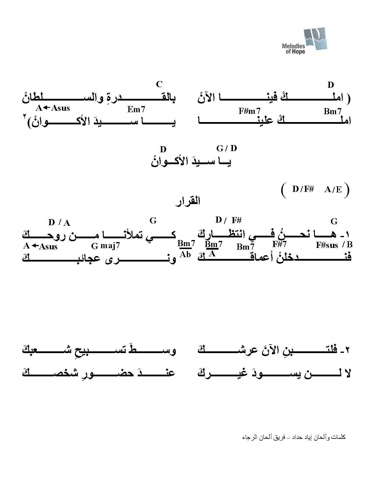 كوردات ترانيم - فريق ألحان الرجاء M_hope12