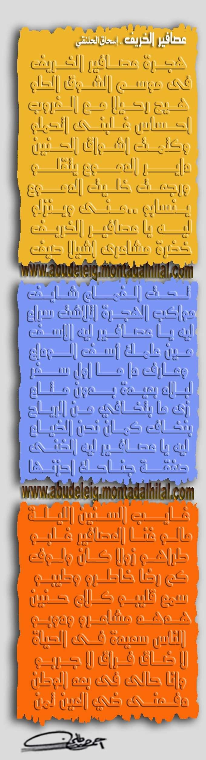 مكتبة الشاعر إسحاق الحلنقي Alhala20