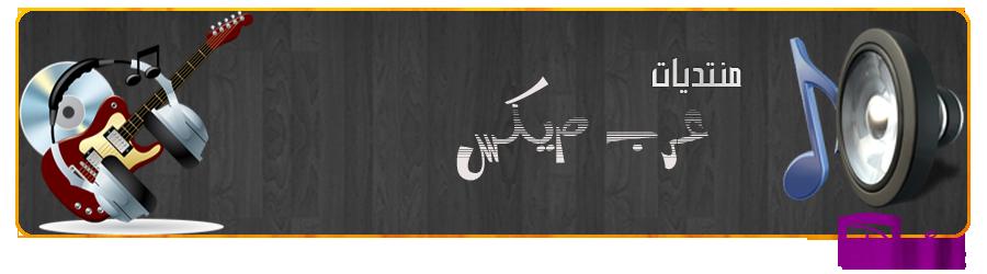 عــ 3rB-MiXــرب ميكس
