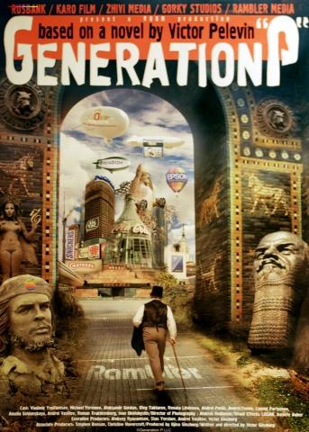 "Generation ""П"" M_347913"