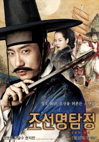 [K-Movie] Detective K: Secret of Virtuous Widow (2011)  Detect10