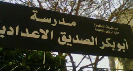 مدرسة أبو بكر الصديق الإعدادية بنين