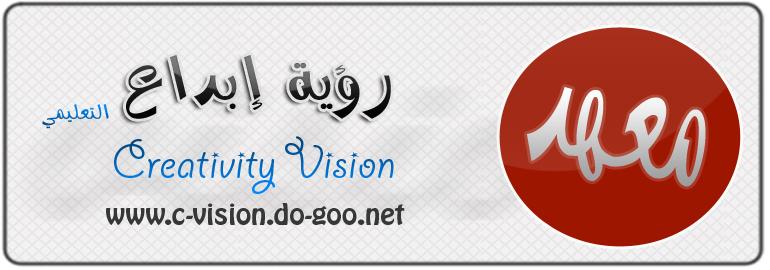 معهد رؤية ابداع التعليمي