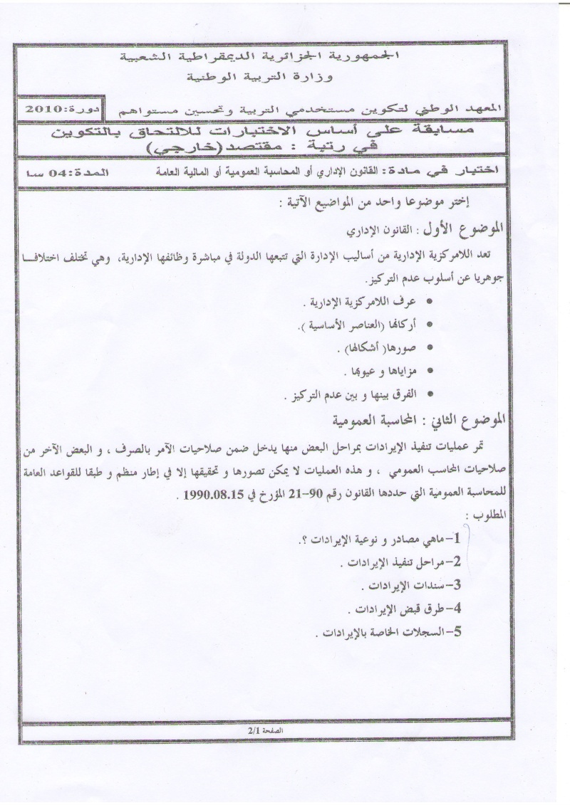 بخصـــــوص راتـــــــب مقتصد و نائب مقتصد  Uouuso10