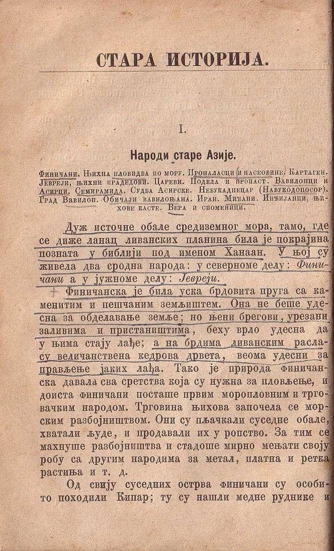 Istorija Sveta (1880) - Narodi Stare Azije Istori15