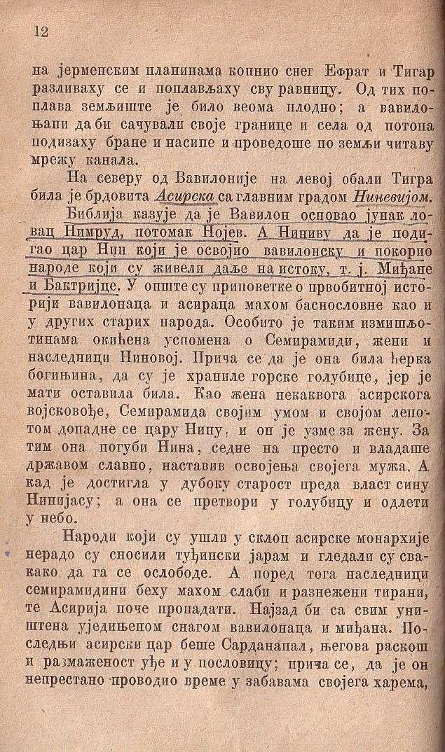 Istorija Sveta (1880) - Narodi Stare Azije Istori23