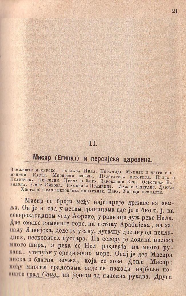 Istorija Sveta (1880) - Misir (Egipat) i Persijska Carevina Istori33