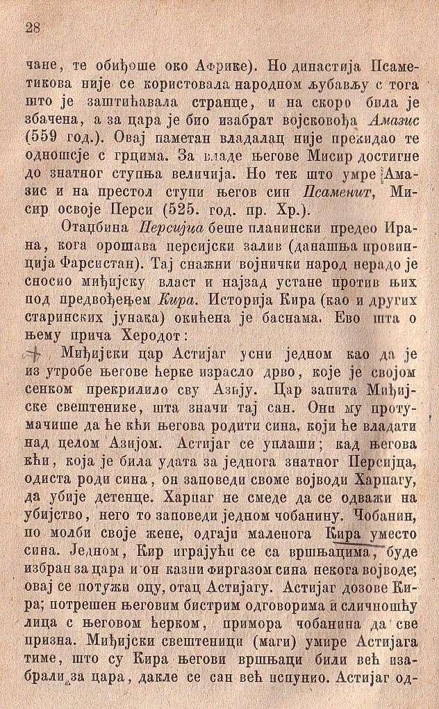 Istorija Sveta (1880) - Misir (Egipat) i Persijska Carevina Istori40