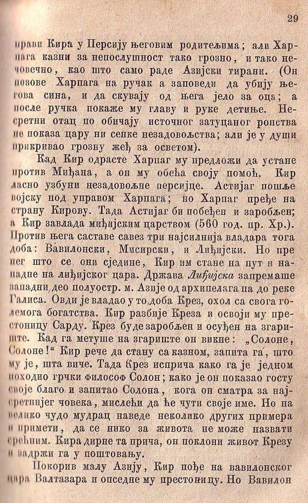 Istorija Sveta (1880) - Misir (Egipat) i Persijska Carevina Istori41