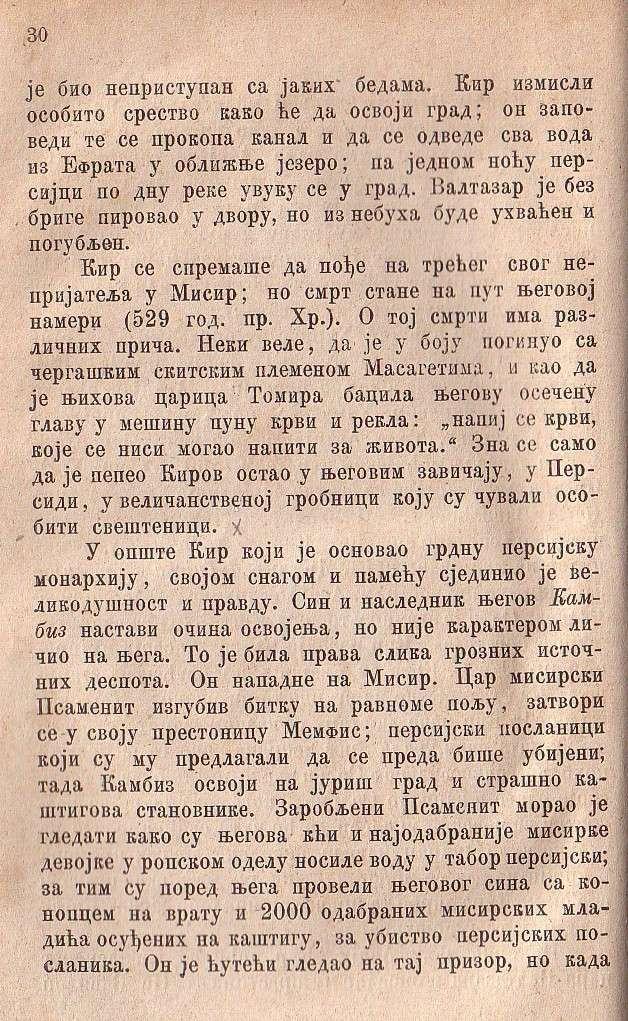 Istorija Sveta (1880) - Misir (Egipat) i Persijska Carevina Istori42