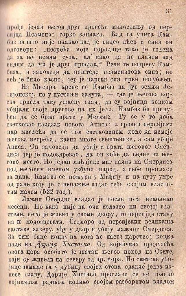 Istorija Sveta (1880) - Misir (Egipat) i Persijska Carevina Istori43