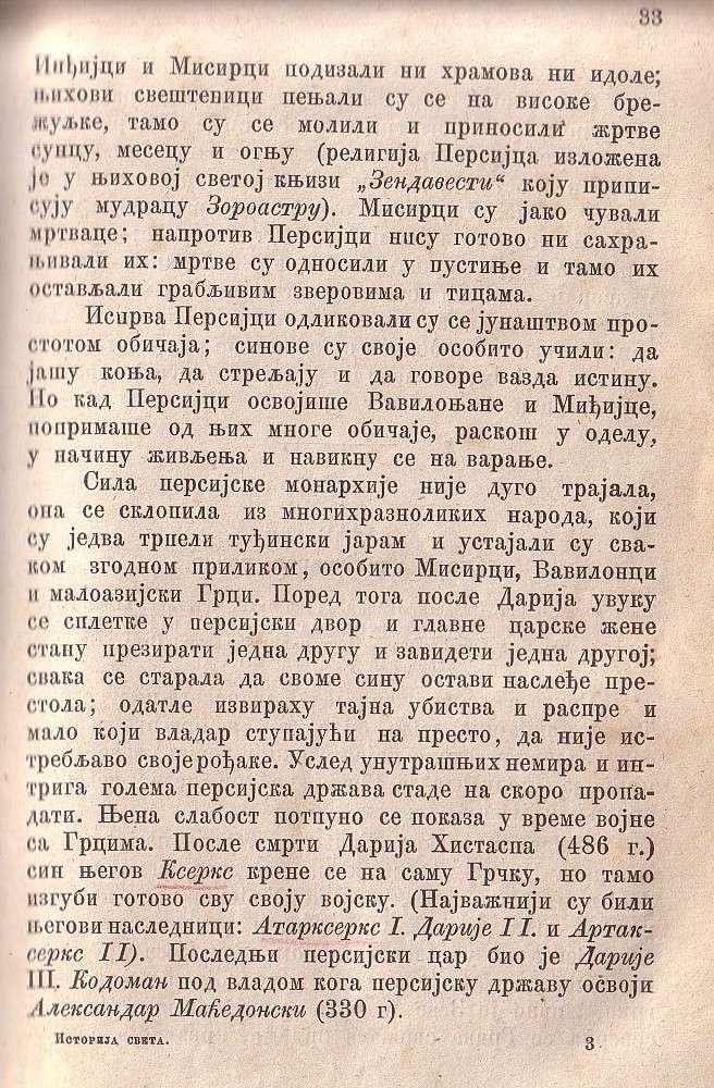 Istorija Sveta (1880) - Misir (Egipat) i Persijska Carevina Istori45