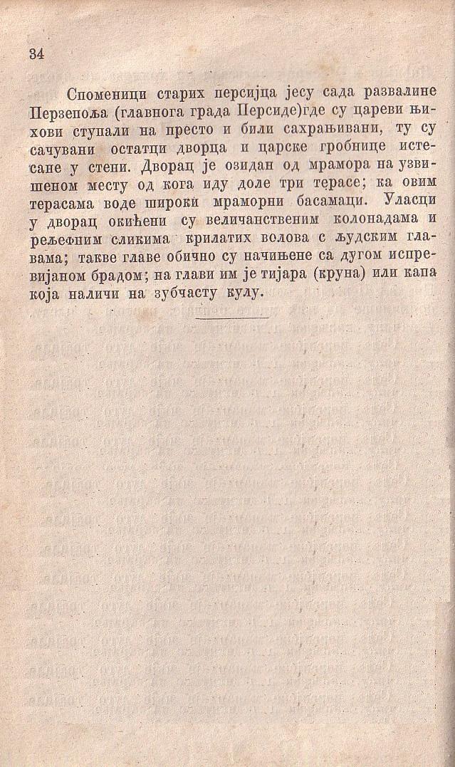 Istorija Sveta (1880) - Misir (Egipat) i Persijska Carevina Istori46