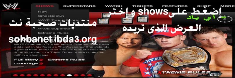 حصريا على صحبة نت شرح تنزيل الصور من موقع 2011wwe     410
