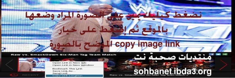حصريا على صحبة نت شرح تنزيل الصور من موقع 2011wwe     810