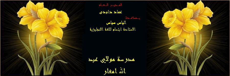 موقع مولاي عبد الله