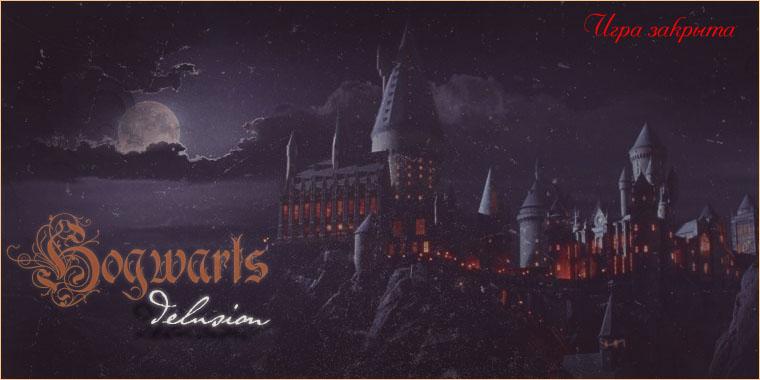 Hogwarts. Delusion
