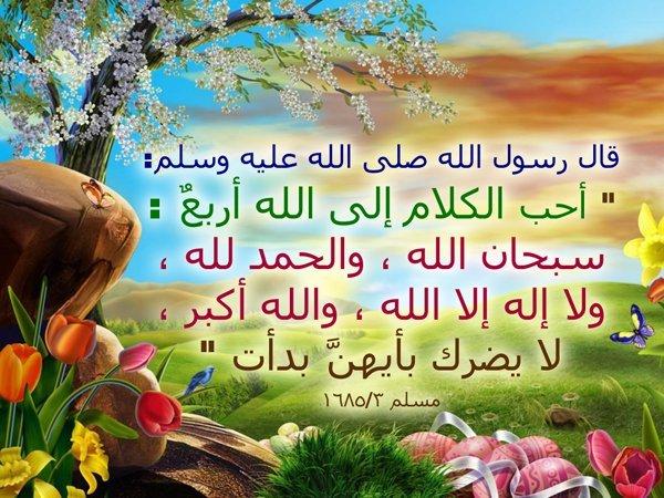 """Le coin de """"Dhikrou Allah"""" - Page 3 40gs4e10"""
