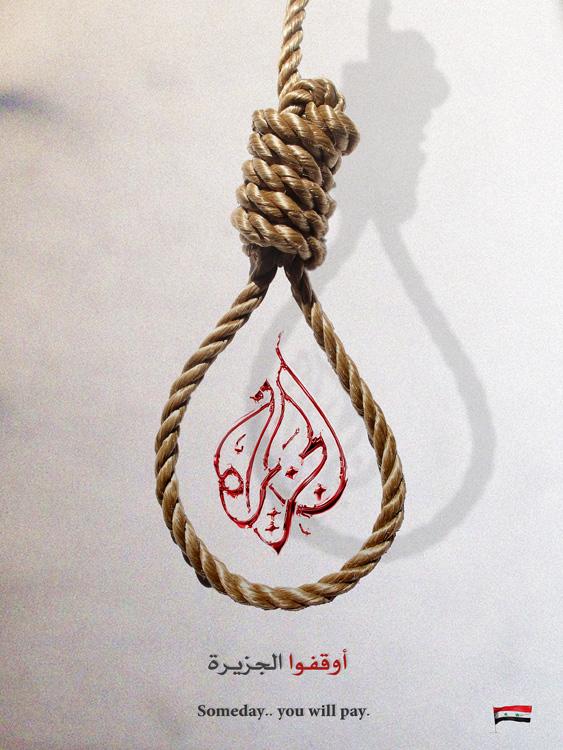 اوقفوا الجزيرة .... stop aljazeera 12812910