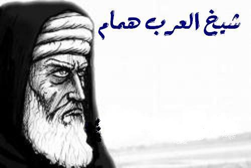 صورة حقيقية لشيخ العرب همام  18195910