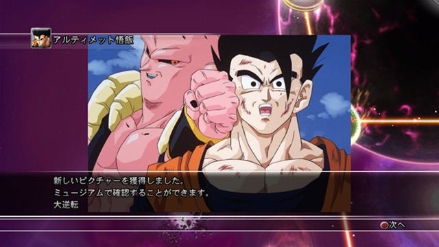 DRAGON BALL RAGING BLAST 2 Dragon11