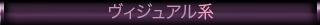 Visual Kei & J-music Ind-0210