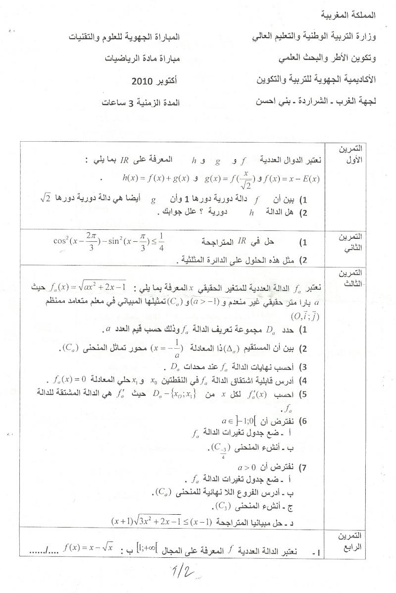 Concours des sciences et des techniques (1ère et Terminale) - Page 2 Numari10