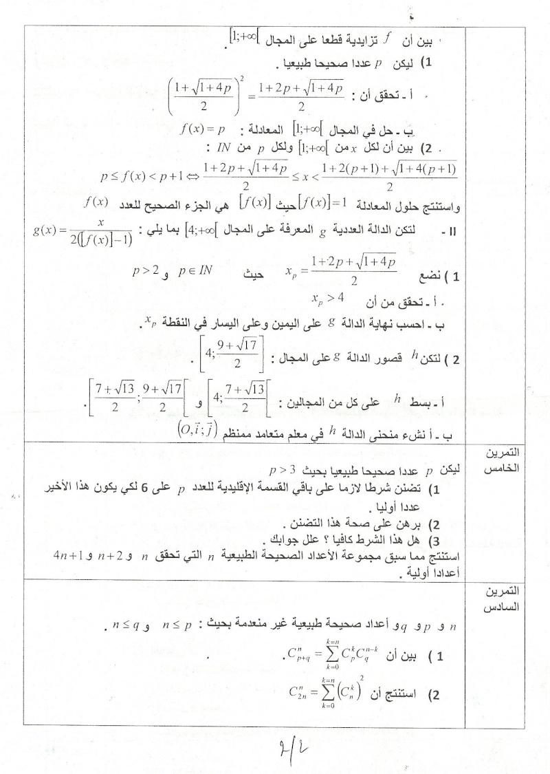 Concours des sciences et des techniques (1ère et Terminale) - Page 2 Numari11