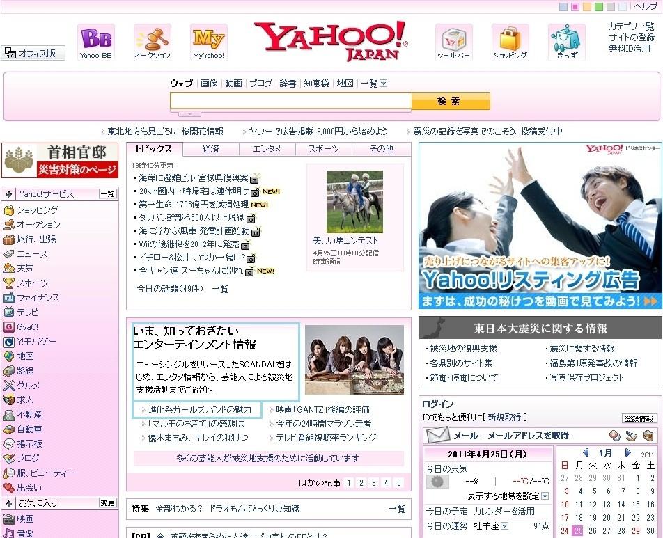 SCANDAL in Yahoo! Japan. Scanda12