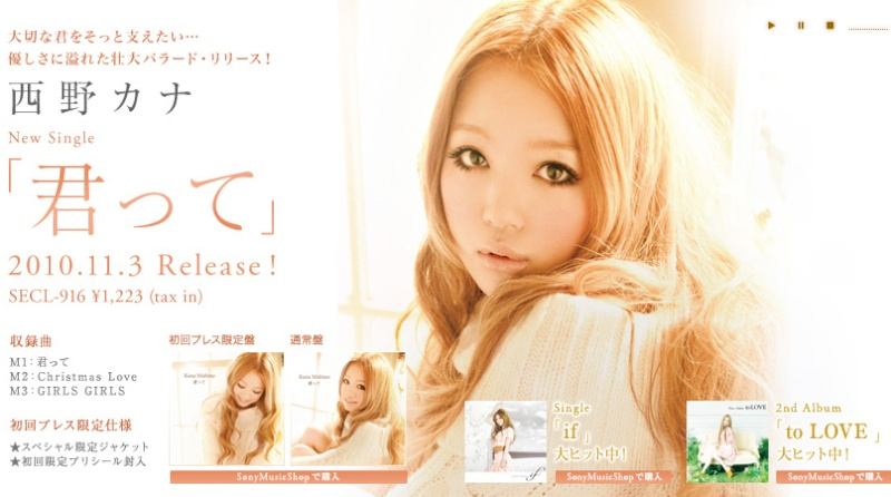 Nishino Kana - Watashitachi (Single) 23.05.2012 - Page 2 51831910