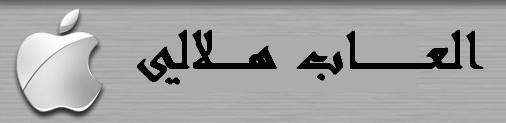 العاب هلالي
