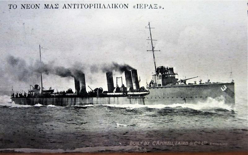 Marine grecque  - Page 2 Ierax10